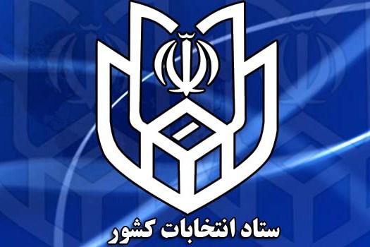 آغاز رسمی فعالیتهای انتخاباتی ۶ نامزد انتخابات ریاست جمهوری از امروز