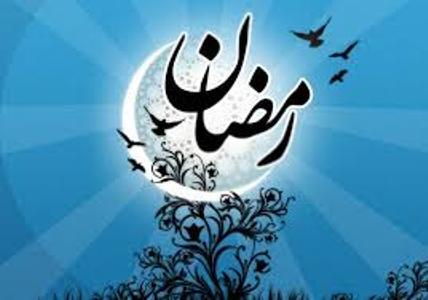 برگزاری سومین دوره برنامه ملی جشن رمضان در گیلان