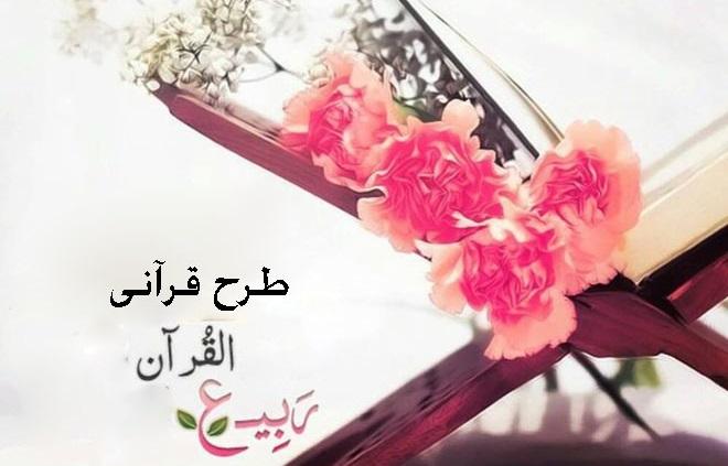 اجرای طرح ربیع القرآن در گیلان