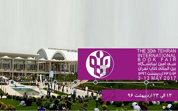 حضور ١٢ ناشر گیلانی در نمایشگاه بین المللی کتاب تهران