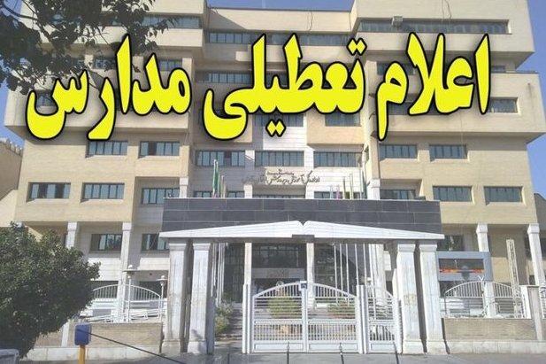 وضعیت تعطیلی مدارس در فردای انتخابات اعلام شد