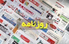 صفحه نخست روزنامه های گیلان – چهارشنبه ۱۴ مهر