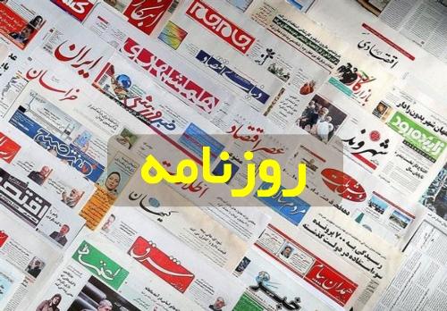 صفحه نخست روزنامه های گیلان – پنجشنبه ۲۵ شهریور
