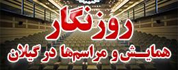اطلاعیه برگزاری همایش و مراسمها در استان گیلان