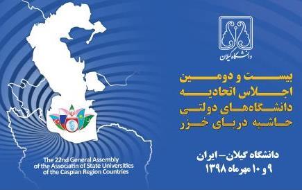 اجلاس دانشگاههای حاشیه دریای خزر برگزار میشود