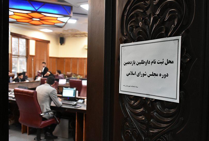 نامنویسی 448 داوطلب نمایندگی مجلس در گیلان