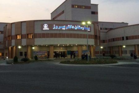 کمک ۲.۵ میلیارد تومانی خیرین به بیمارستان پیروز لاهیجان