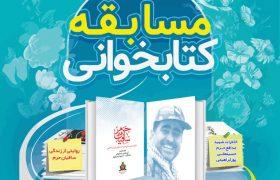 برگزاری دومین مسابقه کتابخوانی بسیج رسانه گیلان + فایل کتاب