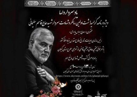 همایش مجازی «یاد سردار دلها» در گیلان برگزار میشود