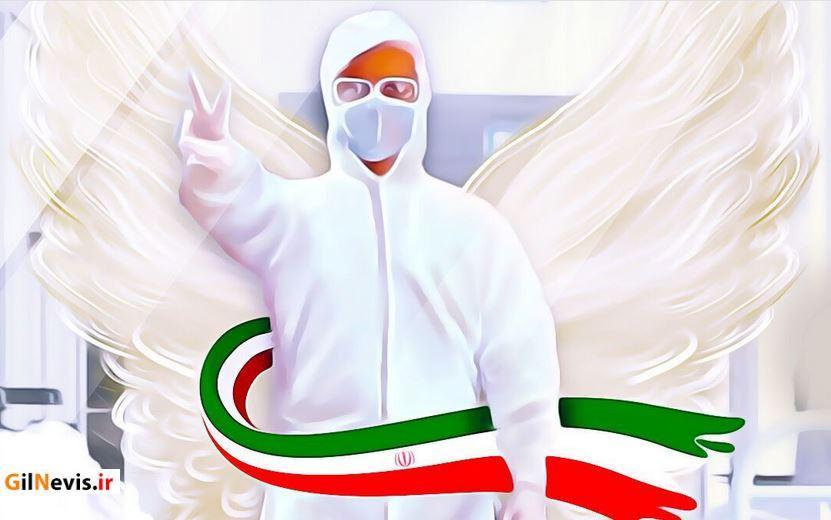 یادواره شهدای سلامت در استان گیلان برگزار میشود