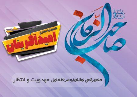 برگزاری جشنواره مجازی «امیدآفرینان» در گیلان