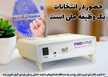 ۵۰ شعبه پر تردد اخذ رای شهرستان رودسر به دستگاه های ضد کرونا مجهز شدند