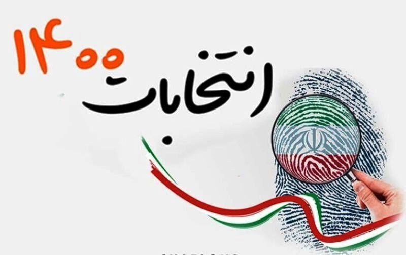تایید صلاحیت یکهزار و۴۶۱ داوطلب در شهرهای استان گیلان