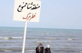 بیش از ۳۰۰ نقطه خطرآفرین در سواحل گیلان شناسایی شده است