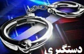 سارق سابقهدار محتویات داخل خودرو دستگیر شد