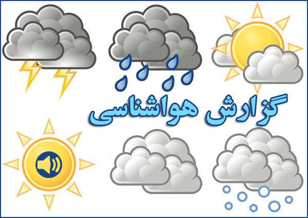 کاهش ۸ درجه ای دما تا پایان هفته