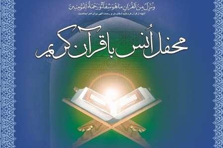 برگزاری محفل انس با قرآن کریم در پیاده راه فرهنگی رشت