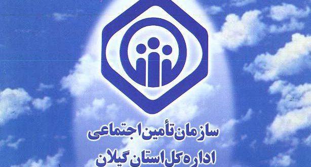 بدهکاری ۸۰ میلیارد تومانی شهرداری رشت به تامین اجتماعی گیلان