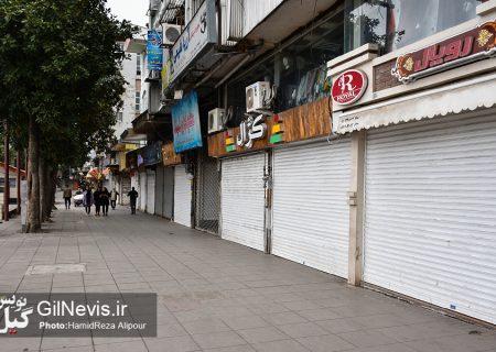 گزارش تصویری/ محدودیتهای کرونایی اصناف در رشت