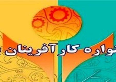 چهاردهمین دوره جشنواره کارآفرینان برتر توسط وزارت تعاون، کار و رفاه اجتماعی برگزار می شود