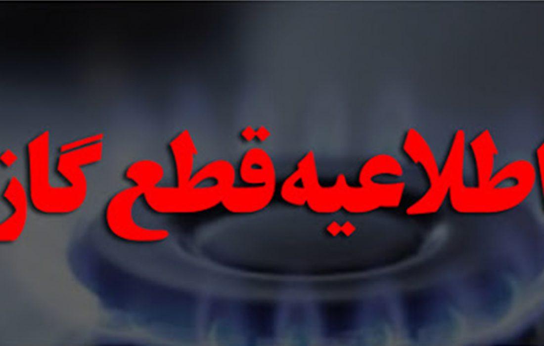 گاز شهری مناطقی از شهر رشت در روز چهارشنبه (۲۱ مهر) قطع میشود