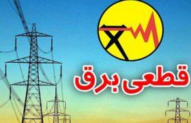 برق ۳ شهرستان گیلان فردا قطع میشود